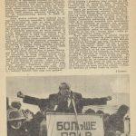 1989-06-03-Przeglad-Wiadomosci-Agencyjnych-190_12-150x150 BIBUŁA - PRASA NIEZALEŻNA O WYBORACH